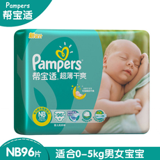 Diapers Pampers NB96