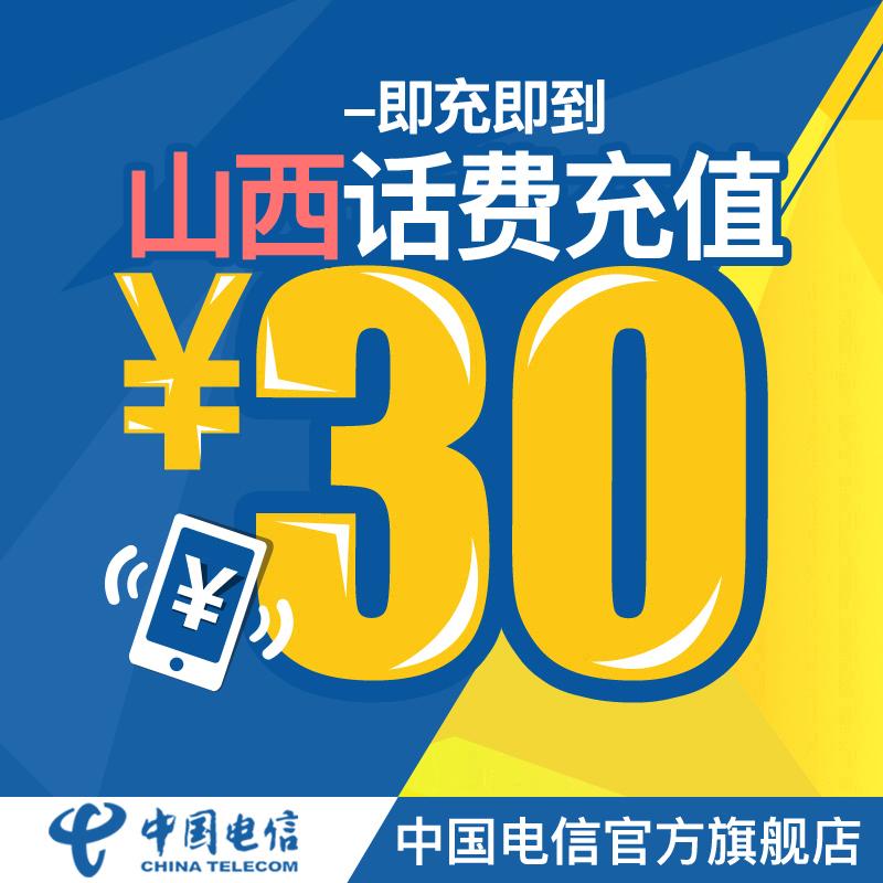 中国电信官方旗舰店 山西手机充值30元电信话费直充快充 电信充值