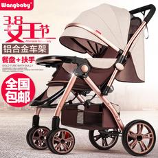 Четырёхколёсная коляска Wangbaby