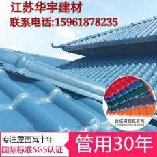 Шифер Jiangsu Huayu building materials