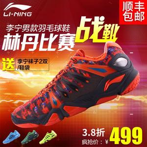 买1送2顺丰包邮李宁羽毛球鞋男鞋女鞋超轻运动鞋正品特价夏季羽毛球鞋