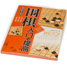 """Настольная игра """"GO"""" Tong Yue S3"""