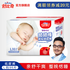 Diapers Suitsky