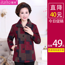 Одежда для дам Jian He jh16014
