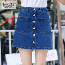 Korean version of the slim Blue high waist slim Pack hip ladies a skirt