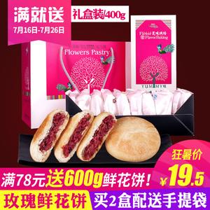 丫眯鲜花饼云南特产玫瑰饼10枚 好吃的零食小吃美食早餐食品批发鲜花饼