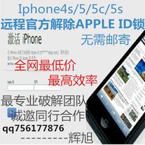iphone4/5/5S/ipad apple ID���i�����ID�i�ƽ��ԃID�ܴa�i�ٽ�