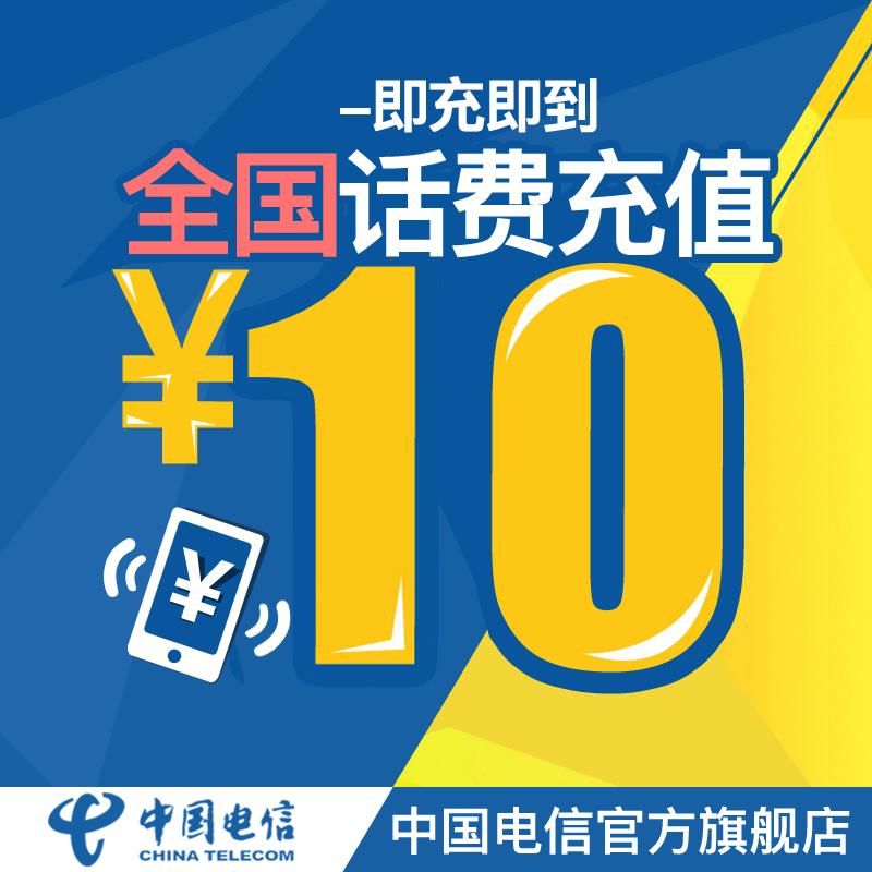 中国电信官方旗舰店 全国手机充值10元电信话费直充快充 电信充值
