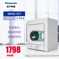 Сушилка Panasonic NH35-31T