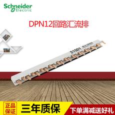 Распределительная гребёнка Schneider electric DPN 12