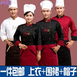 厨师服长袖秋冬装餐饮美食街中西餐厅饭店后厨食堂酒店厨师工作服厨师工作服