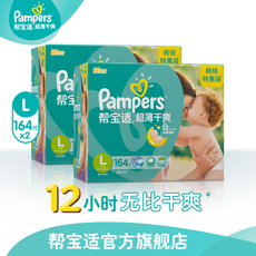 Diapers Pampers 11 L164*2