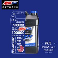 AMSOIL 6AT