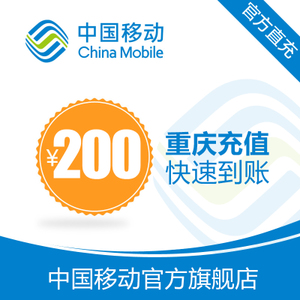 【自动充值】重庆移动 手机 话费充值 200元 快充直充 24小时自动充 快速到帐