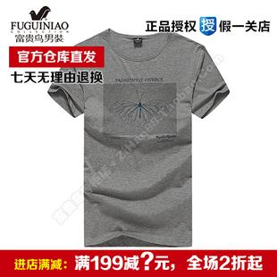 富贵鸟男装专柜正品2015夏季新款男士凉爽透气圆领印花短袖T恤衫