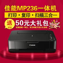 Canon MP236 color inkjet printer, home printing, copying, scanning, all-in-one photo student