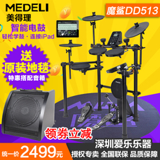 Электронный барабан The Medeli Medeli/DD513 Dd515
