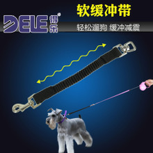 De Le pet buffer belt, speed reducer, explosion-proof dog chain, dog rope accessories, samoteddy pet products.