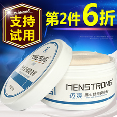 Menstrong