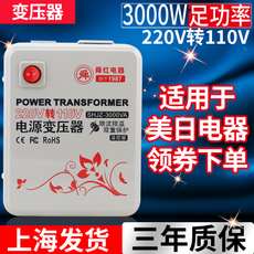 Электронный трансформатор Shun 220v 110v/110v 220v