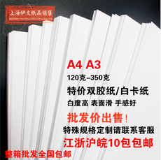 Картон Shanghai Yi wen paper products