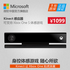 Kinect корпуса датчика XBOX ONE Kinect