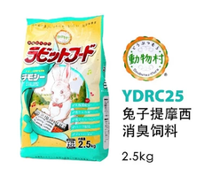 Piano rabbit ydrc25 2.5KG