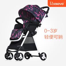 Četyrëhkolësnaâ stroller I/believe