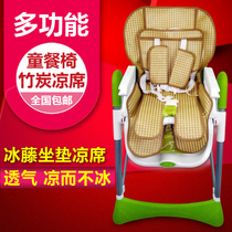 Aing love tone dining chair cushion ice mat bamboo charcoal multi-function infant childrens dining table and Chair C002S special mat