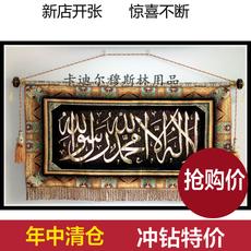 Исламский сувенир