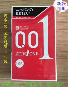 日本冈本001安全套超薄0.01避孕套 3只装比相模002薄幸福相模001冈本001