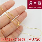 Genuine 18K gold necklace Ms. Yi Gu necklace gold necklace gold chain clavicle female models AU750