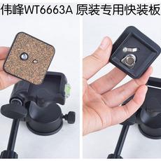 Крепление к ремню для фотоаппарата Weifeng