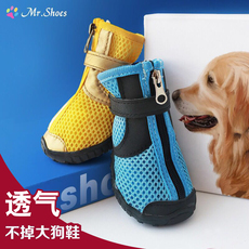 Обувь для собак Mr shoes cs3w106