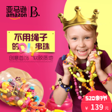 Toy with beads B. Toys 500