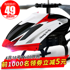 Electric helicopter, radio control Living stones