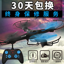 Four-axis RC airplane aerial drone RC plane aircraft toy helicopters fall Super charge