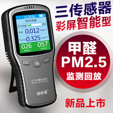 Peace treasure PM2.5