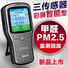 Peace treasure PM2.5