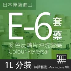 Фотопленка Fujifilm C6R E6