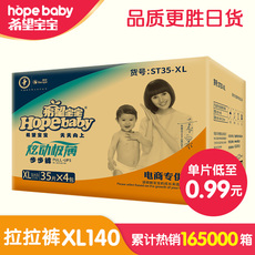 Diapers Hope baby XL 140