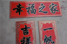 Плитка Foshan tile couplet