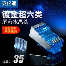 коннектор для сетевого кабеля SFTP 50