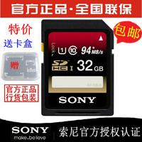 送卡盒SONY索尼SF-32UX2 UHS-3 SD卡 32G微单黑卡 高速94M存储卡