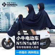 Накидка от дождя для скутера Huaheng