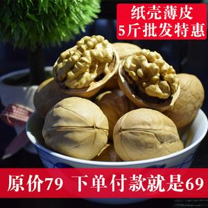 新疆阿克苏壳薄如纸皮薄皮农家野生核桃5斤散装包邮孕妇坚果零食核桃