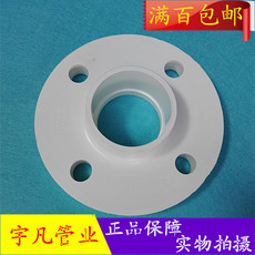 Фланец The plastic PVC flange PVC