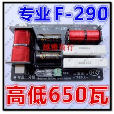 Аудио разветвитель Leeway 650W 12db F-290