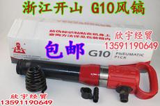 Отбойный молоток G10