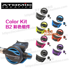 Октопус Atomic B2 B2 Color Kit